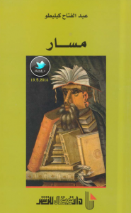 تحميل كتاب كتاب مسار - عبد الفتاح كيليطو لـِ: عبد الفتاح كيليطو
