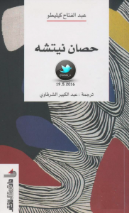 تحميل كتاب كتاب حصان نيتشه - عبد الفتاح كيليطو لـِ: عبد الفتاح كيليطو