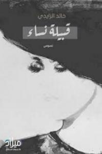 تحميل كتاب كتاب قبيلة نساء - خالد الزايدي لـِ: خالد الزايدي