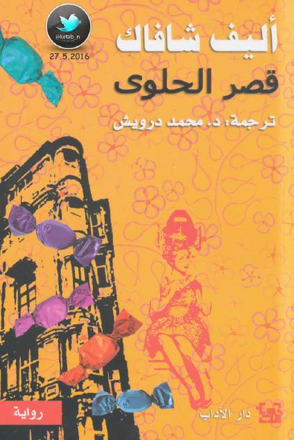 صورة رواية قصر الحلوى – إليف شافاق