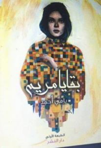 تحميل كتاب رواية بقايا مريم - يامي أحمد لـِ: يامي أحمد