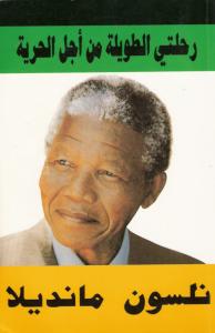 تحميل كتاب كتاب رحلتي الطويلة من أجل الحرية - نيلسون مانديلا لـِ: نيلسون مانديلا