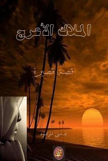 Photo of كتاب الملاك الأعرج – منى المرشود