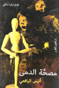 تحميل كتاب كتاب مصحة الدمى - أنيس الرافعي لـِ: أنيس الرافعي