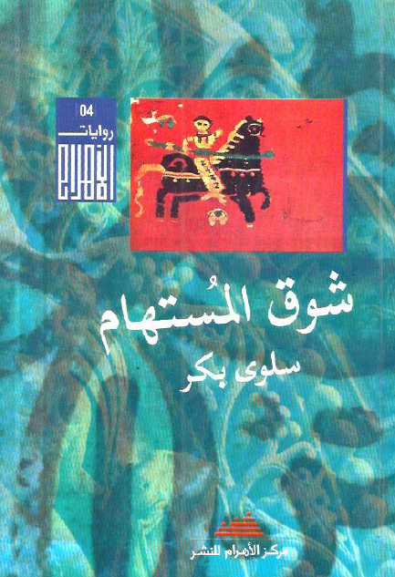 صورة رواية شوق المستهام – سلوى بكر