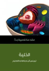 تحميل كتاب كتاب الخلية: مقدمة قصيرة جدًّا - تيرينس آلنوجراهام كاولينج لـِ: تيرينس آلنوجراهام كاولينج