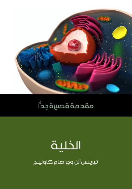 صورة كتاب الخلية: مقدمة قصيرة جدًّا – تيرينس آلنوجراهام كاولينج