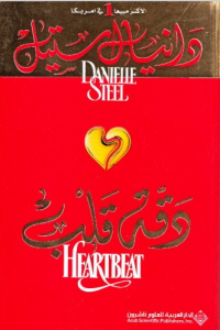 تحميل كتاب رواية دقة قلب - دانيال ستيل لـِ: دانيال ستيل