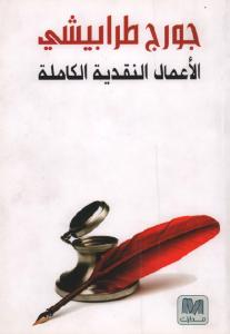 تحميل كتاب كتاب الأعمال النقدية الكاملة - جورج طرابيشي (ثلاث أجزاء) الثالث لـِ: جورج طرابيشي