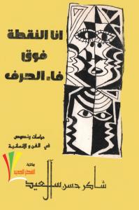 تحميل كتاب كتاب أنا النقطة فوق فاء الحرف - شاكر حسن ال سعيد لـِ: شاكر حسن ال سعيد