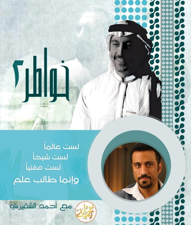 صورة كتاب خواطر 2 – أحمد الشقيري