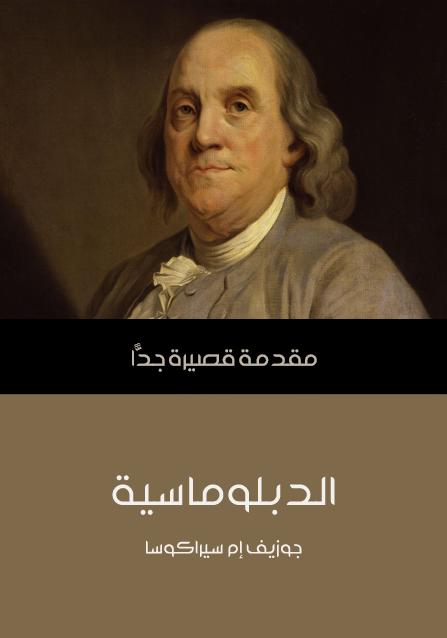 صورة كتاب الدبلوماسية: مقدمة قصيرة جدًّا – جوزيف إم سيراكوسا