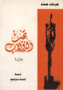 تحميل كتاب رواية تحت الدولاب - هرمان هسه لـِ: هرمان هسه