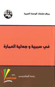 تحميل كتاب كتاب في سَببيّة وجَدليّة العِمارة - رفعة الجادرجي لـِ: رفعة الجادرجي