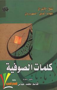 تحميل كتاب كتاب كلمات الصوفية - شهاب الدين السهروردي لـِ: شهاب الدين السهروردي