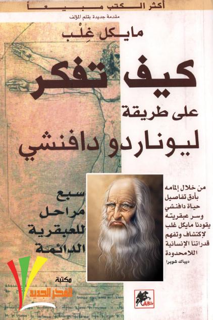 تحميل كتاب كيف تفكر على طريقة ليوناردو دافنشي