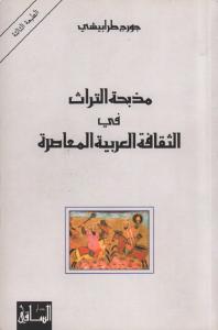 تحميل كتاب كتاب مذبحة التراث في الثقافة العربية المعاصرة - جورج طرابيشي لـِ: جورج طرابيشي
