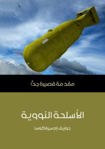 تحميل كتاب كتاب الأسلحة النووية: مقدمة قصيرة جدًّا - جوزيف إم سيراكوسا لـِ: جوزيف إم سيراكوسا