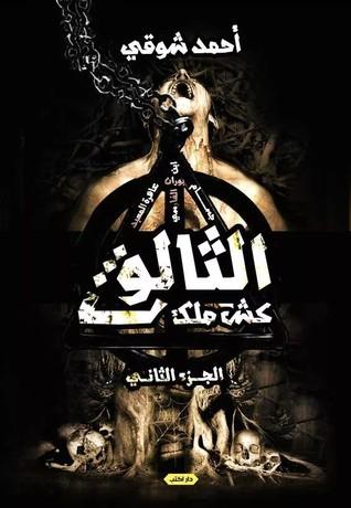 صورة رواية الثالوث (كش ملك الجزء الثاني) – أحمد شوقي