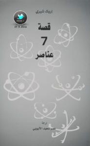 تحميل كتاب كتاب قصة 7 عناصر - إريك شيري لـِ: إريك شيري