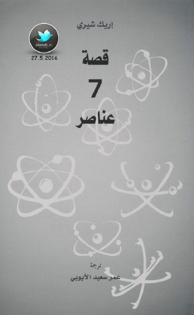 صورة كتاب قصة 7 عناصر – إريك شيري