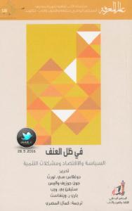 تحميل كتاب كتاب في ظل العتف (السياسة والإقتصاد ومشكلات التنمية) - مجموعة من الباحثين لـِ: مجموعة من الباحثين