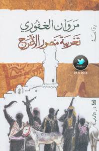 تحميل كتاب رواية تغريبة منصور الأعرج - مروان الغفوري لـِ: مروان الغفوري