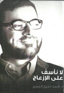 تحميل كتاب كتاب لا نأسف على الإزعاج - أحمد خيري العمري لـِ: أحمد خيري العمري