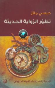 تحميل كتاب كتاب تطور الرواية الحديثة - جيسي ماتز لـِ: جيسي ماتز