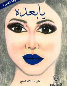 تحميل كتاب رواية يا بعده - علياء الكاظمي لـِ: علياء الكاظمي