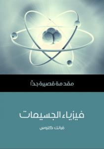 تحميل كتاب كتاب فيزياء الجسيمات: مقدمة قصيرة جدًّا - فرانك كلوس لـِ: فرانك كلوس