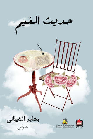 صورة كتاب حديث الغيم – بشاير الشيباني