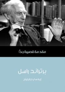تحميل كتاب كتاب برتراند راسل: مقدمة قصيرة جدًّا - إيه سي جرايلينج لـِ: إيه سي جرايلينج