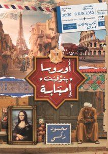 تحميل كتاب كتاب أوروبا بتوقيت إمبابة - محمود زكي لـِ: محمود زكي