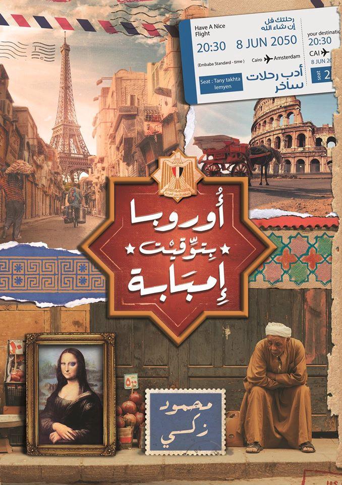 صورة كتاب أوروبا بتوقيت إمبابة – محمود زكي