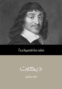 تحميل كتاب كتاب ديكارت: مقدمة قصيرة جدًّا - توم سوريل لـِ: توم سوريل