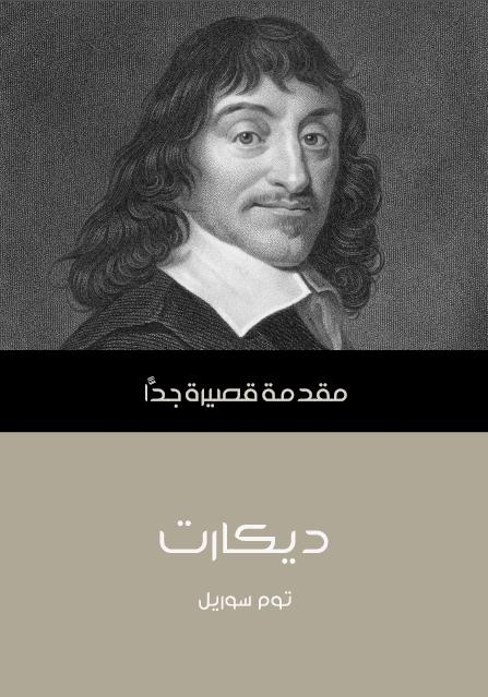 صورة كتاب ديكارت: مقدمة قصيرة جدًّا – توم سوريل