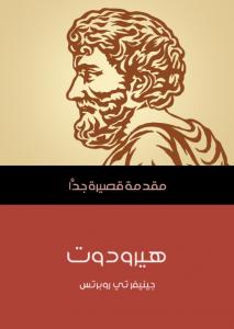 تحميل كتاب كتاب هيرودوت: مقدمة قصيرة جدًّا - جينيفر تي روبرتس لـِ: جينيفر تي روبرتس