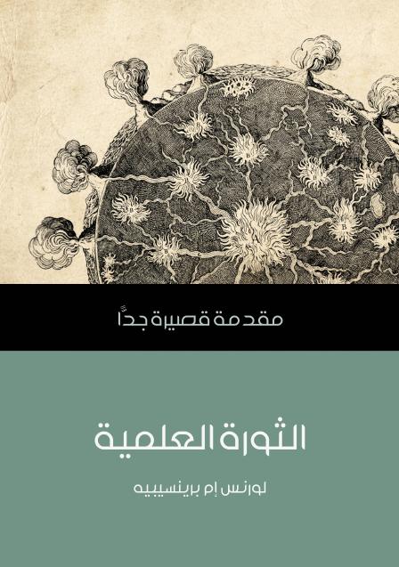 صورة كتاب الثورة العلمية: مقدمة قصيرة جدًّا – لورنس إم برينسيبيه