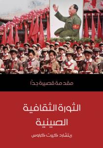 تحميل كتاب كتاب الثورة الثقافية الصينية: مقدمة قصيرة جدًّا - ريتشارد كيرت كراوس لـِ: ريتشارد كيرت كراوس