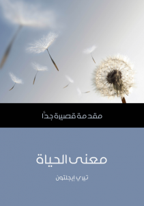تحميل كتاب كتاب معنى الحياة: مقدمة قصيرة جدًّا - تيري إيجلتون لـِ: تيري إيجلتون