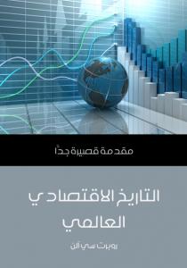 تحميل كتاب كتاب التاريخ الاقتصادي العالمي: مقدمة قصيرة جدًّا - روبرت سي آلن لـِ: روبرت سي آلن