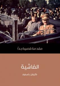 تحميل كتاب كتاب الفاشية: مقدمة قصيرة جدًّا - كيفن باسمور لـِ: كيفن باسمور