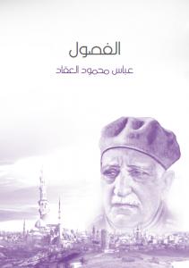 تحميل كتاب كتاب الفصول - عباس محمود العقاد لـِ: عباس محمود العقاد