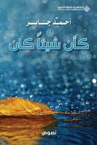 تحميل كتاب كتاب كأن شيئاً كان - أحمد جابر للمؤلف: أحمد جابر