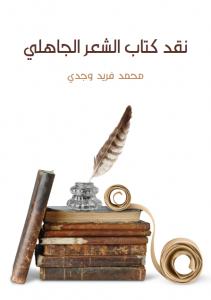 تحميل كتاب كتاب نقد كتاب الشعر الجاهلي - محمد فريد وجدي لـِ: محمد فريد وجدي