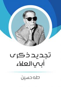 تحميل كتاب كتاب تجديد ذكرى أبي العلاء - طه حسين لـِ: طه حسين