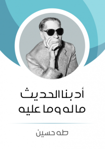 تحميل كتاب كتاب أدبنا الحديث ما له وما عليه - طه حسين لـِ: طه حسين