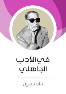 تحميل كتاب كتاب في الأدب الجاهلي - طه حسين لـِ: طه حسين