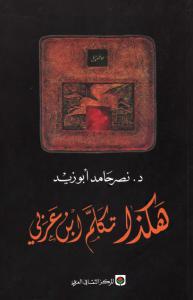 تحميل كتاب كتاب هكذا تكلم أبن عربي - نصر حامد أبو زيد لـِ: نصر حامد أبو زيد